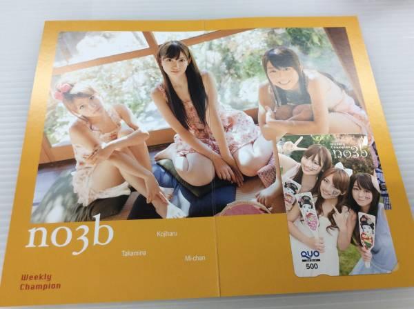 【未使用】 アイドルQUOカード no3b 140