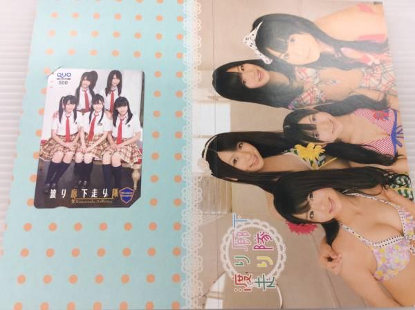 【未使用】 アイドルQUOカード 渡り廊下走り隊 147 ライブグッズの画像