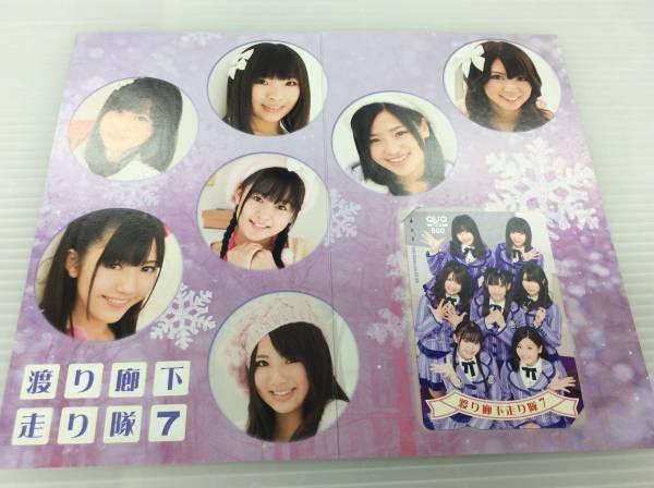 【未使用】 アイドルQUOカード 渡り廊下走り隊 149 ライブグッズの画像