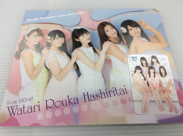【未使用】 アイドルQUOカード 渡り廊下走り隊 151 ライブグッズの画像