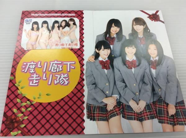 【未使用】 アイドルQUOカード 渡り廊下走り隊 153 ライブグッズの画像