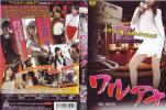 m1918 ワルアナ R版DVD 有村千佳 綾瀬れん