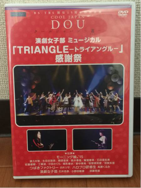 モーニング娘。クールジャパン 道 演劇女子部 ミュージカル 「TRIANGLE-トライアングル-」 感謝祭