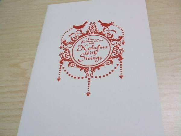 kalafina with Strings クリスマスライブ 2012 パンフレット