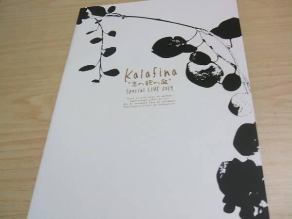 Kalafina LIVE 2014 パンフレット 君の銀の庭