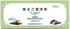 ★送料込☆東武鉄道株主優待券セット&優待乗車証(2枚)