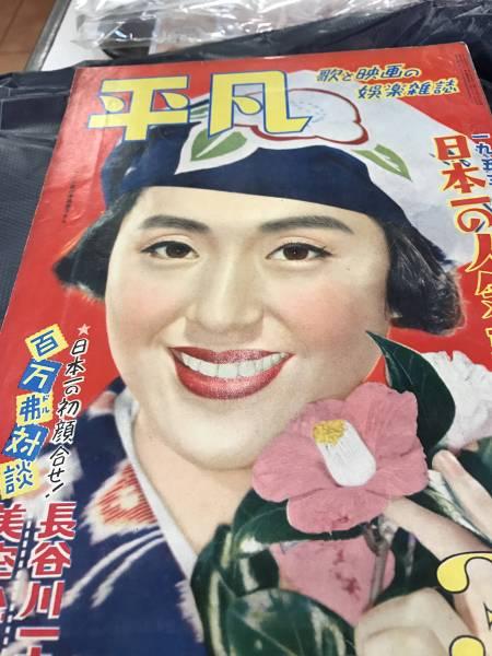 平凡、昭和28年3月号、美空ひばり、長谷川一夫、津島恵子 コンサートグッズの画像