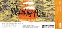 戦国時代展 京都文化博物館 2/25〜4/16 2枚セット