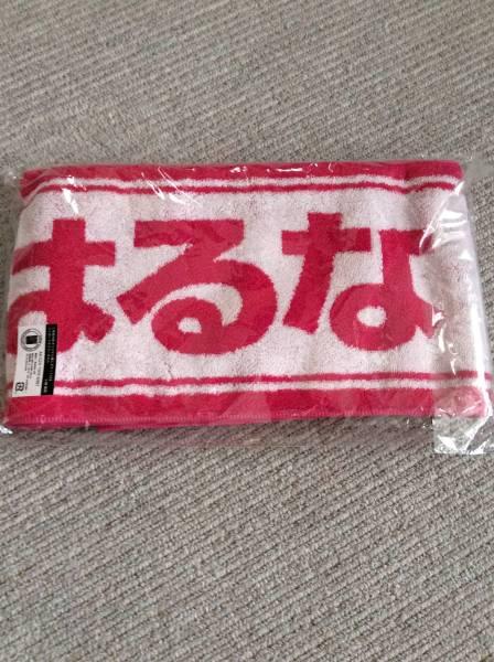 AKB48 小嶋陽菜 二本柱の会 オリジナル推しポケット付きジャガードマフラータオル