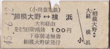 鉄道切符 私鉄小田急電鉄相模大野駅ー横浜駅大和経由乗車券 昭和45年 硬券