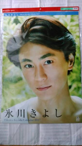 氷川きよし 2017 カレンダー 壁掛け CL-301 新日本カレンダー株式会社 ¥2700 本体価格¥2500 コンサートグッズの画像