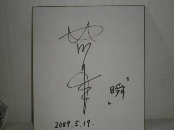 北川景子 KEIKO KITAGAWA 直筆サイン色紙