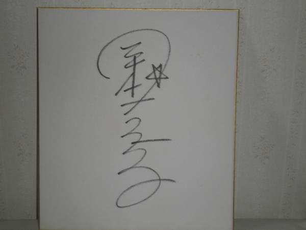 岡村孝子 TAKAKO OKAMURA 直筆サイン色紙