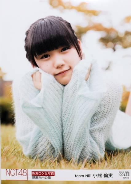 小熊倫実 【生写真】 NGT48 新潟ロケ生写真 2016.NOV 00133 ライブグッズの画像