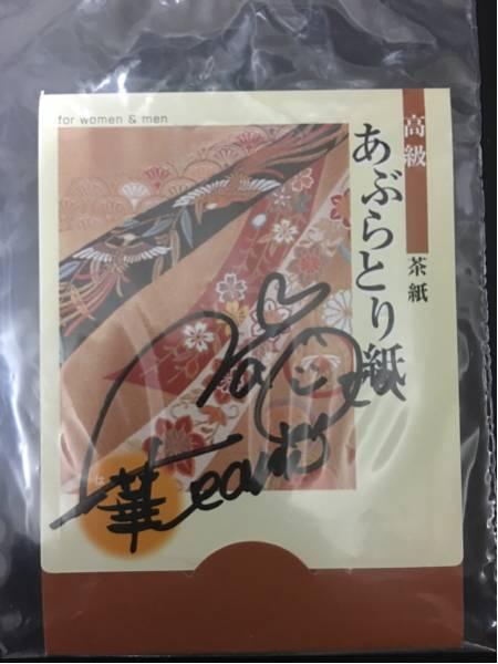 AKB48 team8 太田奈緒 直筆サイン あぶらとり紙 ライブ・総選挙グッズの画像