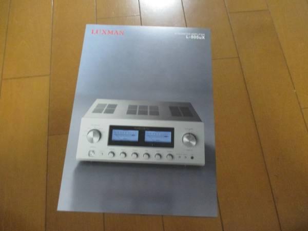 B11351カタログ◆LUXMAN*L-505uX AMPLIFIER2011.12発行P