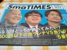 SmaTIMES 672 香取慎吾 キャイ〜ン スマタイムズ 複数有