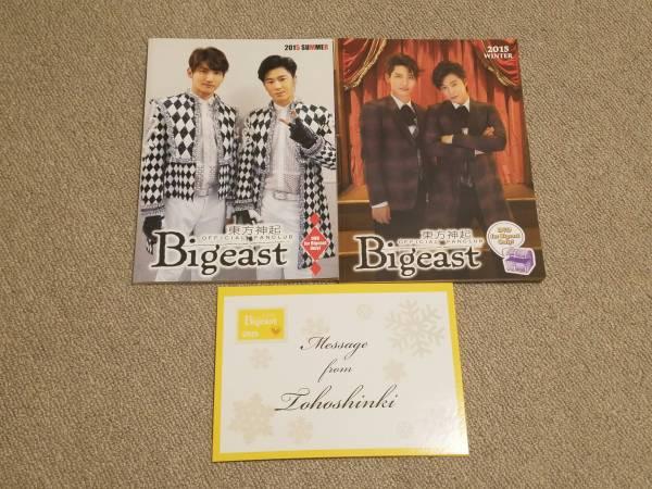 【東方神起(TVXQ)】Official Fanclub〈Bigeast〉会報バックナンバー (2015年夏号・冬号セット)各DVD1枚付き+メッセージカードおまけ