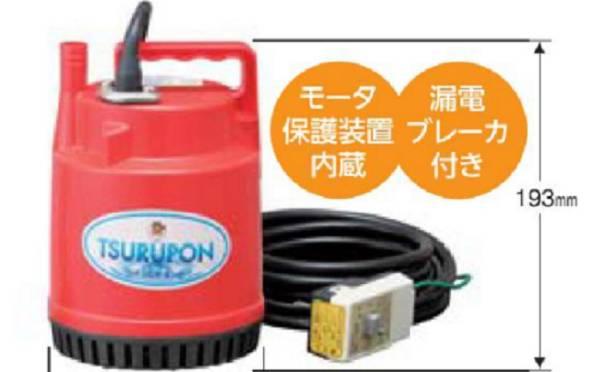 ツルミ水中ポンプ FP5S ¥9500