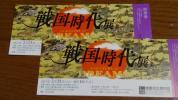 京都文化博物館 戦国時代展 招待券 2枚セット 送料無料 展覧会