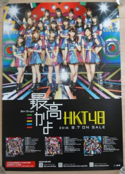 ☆ HKT48 「最高かよ」 告知 ポスター B2 ライブグッズの画像