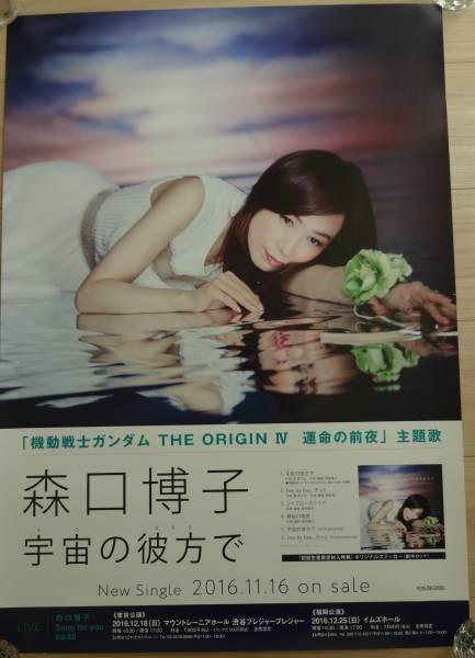 ☆ 森口博子 「宇宙の彼方で」 告知 ポスター B2