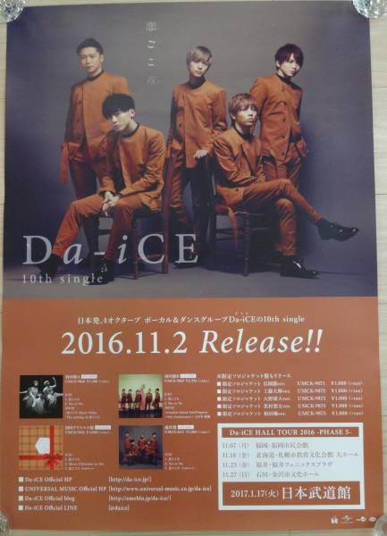 ★ Da-iCE 「恋ごころ」 告知 ポスター B2 ライブグッズの画像