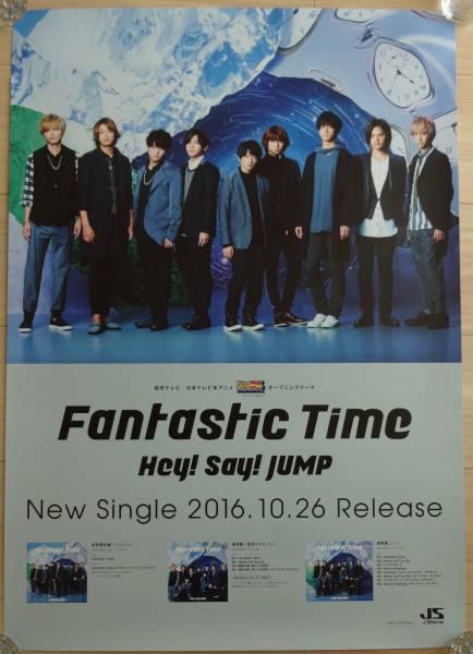 ☆ Hey!Say!JUMP 「Fantastic Time」 告知 ポスター B2 コンサートグッズの画像