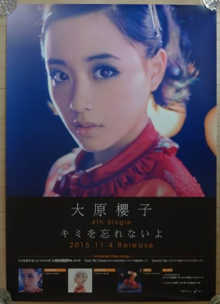 ★ 大原櫻子 「キミを忘れないよ」 告知 ポスター B2 グッズの画像