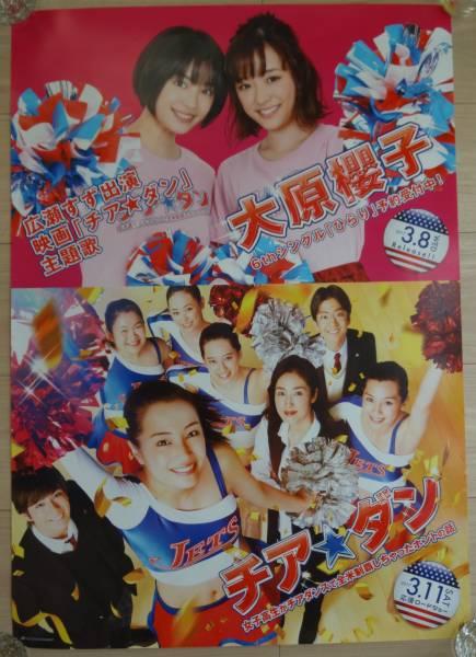 ★ 「チア☆ダン」 告知 ポスター B2 広瀬すず 大原櫻子 チアダン グッズの画像