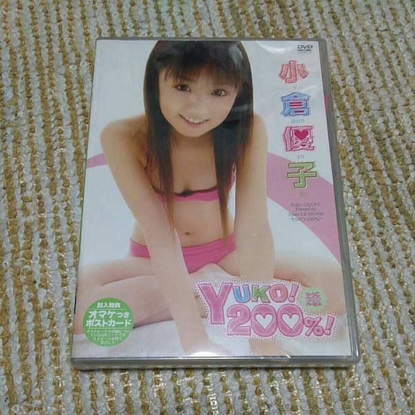 【値下げ、新品未開封】Yuko!200%! 小倉優子 DVD グッズの画像
