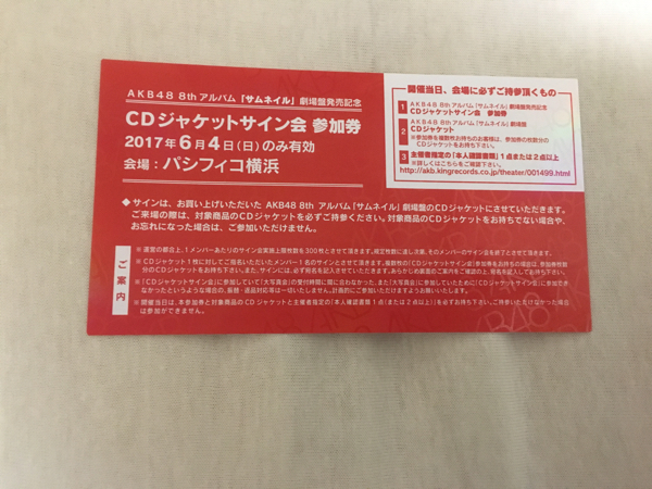 AKB48 CDジャケットサイン会 ライブ・総選挙グッズの画像