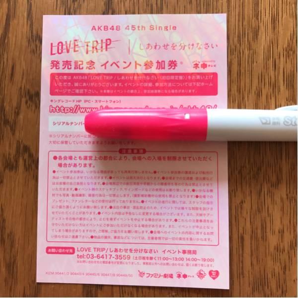 AKB48 LOVETRIP 握手券 イベント参加券
