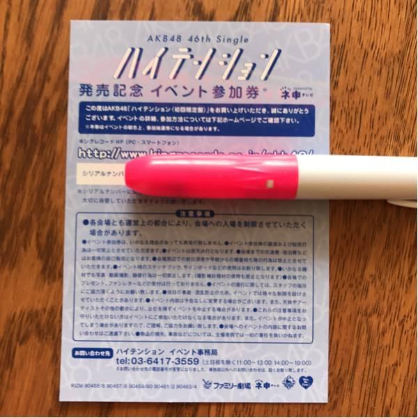 AKB48 ハイテンション 握手券 イベント参加券