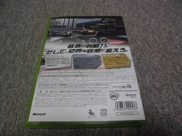 ■XBOX360 ニード フォー スピード シフト (良品)* 箱・説明書・チラシ等付2
