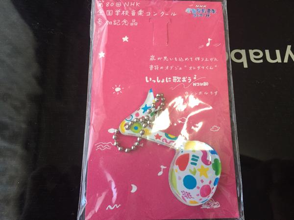 超レア 嵐 Nコン 参加記念 オトダマくんストラップ 非売品