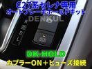 C27系セレナ専用オートブレーキホールドキット【DK-HOLD】 自動オン DENKUL デンクル