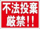 シンプル看板「不法投棄厳禁!!」メール便可・屋外可