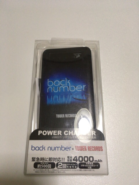 Back Number × TOWER RECORD モバイルバッテリー 新品未開封