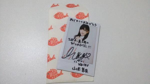 HKT48 山本茉央 福袋特典 直筆サイン入りチェキ 2016 (検2017 5等 生写真