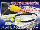 BC2 カロッツェリア 楽ナビLite★リバース連動バックカメラ変換アダプター★AVIC-MRZ99へ市販の汎用カメラを接続取付
