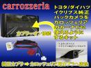 CB2 トヨタ純正バックカメラを楽ナビ★AVIC-HRZ990 HRZ900★に使用する接続変換取付アダプター