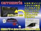 CB2 トヨタ純正バックカメラを楽ナビLite★AVIC-MRZ99 MRZ77 MRZ66 MRZ90 MRZ90G MRZ90II MRZ85★に使用する接続変換取付アダプター