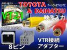 VT21取説付!トヨタ★NSZT-W62G NHZN-W62GD NSCT-W62 NSZN-W62★ナビへ外部映像入力接続DVD/ドライブレコ-ダー/iPhone
