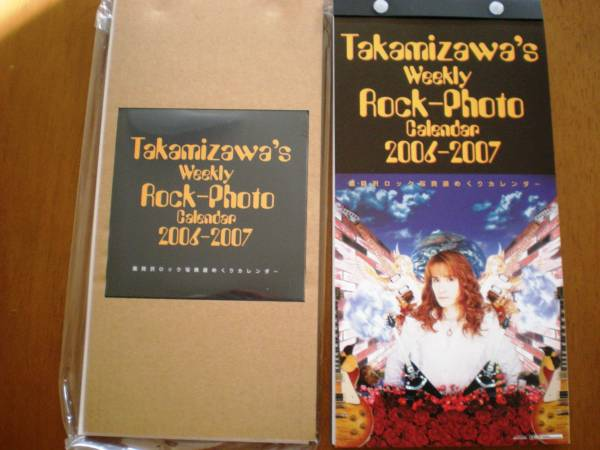 ★高見沢俊彦 カレンダー 「Takamizawa's Weekly Rock-Photo Calendar 2006-2007」