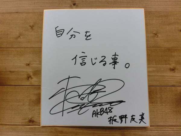 板野友美 直筆サイン AKB的人生論