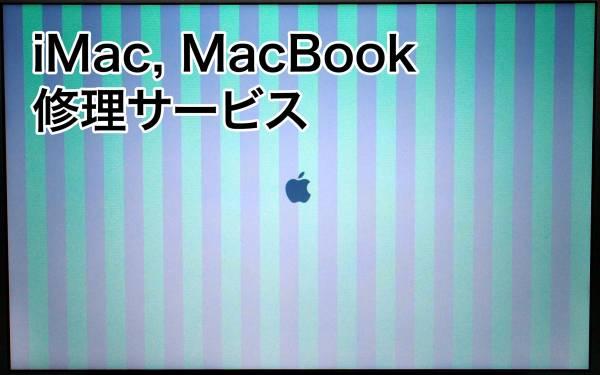 iMac 修理サービス 液晶画面表示異常, 乱れ MB952J/A, MB953J/A, MB950J/A, MC413J/A, 2009 21.5inch 27inch ジャンク修理