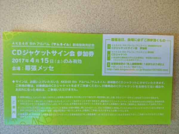 AKB48 サムネイル ジャケットサイン会 参加券 1枚 4月15日 幕張