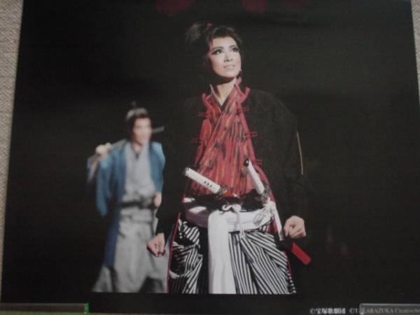 非売品☆北翔海莉さん退団公演「桜華に舞え」舞台スチール写真☆宝塚星組