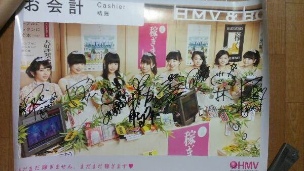 私立恵比寿中学 ポスター 全員の直筆サイン入り!! 保存状態:◎